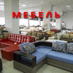 Магазины мебели Большого Болдино