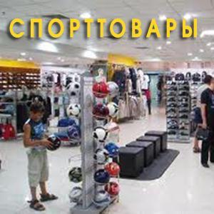 Спортивные магазины Большого Болдино