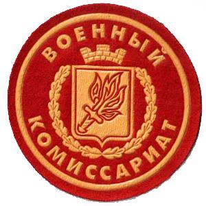 Военкоматы, комиссариаты Большого Болдино